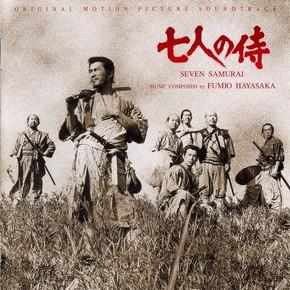 музыка, песни Семь самураев
