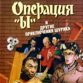музыка, песни Операция «Ы» равно прочие одиссея Шурика