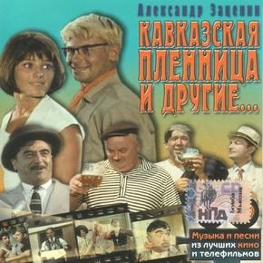 музыка, песни Кавказская пленница, или новые приключения Шурика