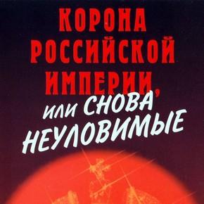 музыка, песни Корона Российской империи, или Снова неуловимые