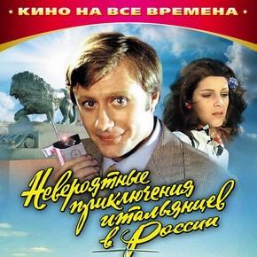 музыка, песни Невероятные приключения итальянцев в России