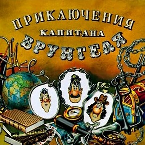 музыка, песни Приключения капитана Врунгеля