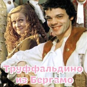 музыка, песни Труффальдино из Бергамо