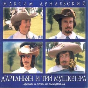 музыка, песни Д\'Артаньян и три мушкетера