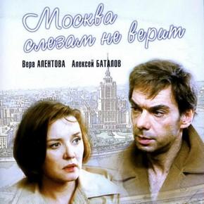 музыка, песни Москва слезам не верит
