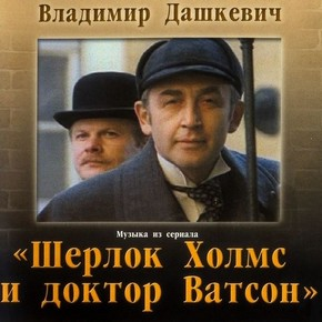 музыка, песни Шерлок Холмс и Доктор Ватсон