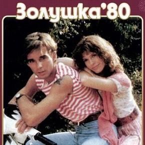 музыка, песни Золушка 80