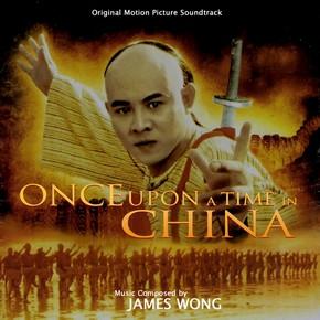 музыка, песни Однажды в Китае