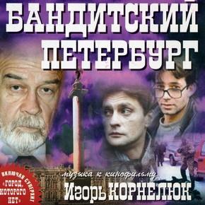 музыка, песни Бандитский Петербург