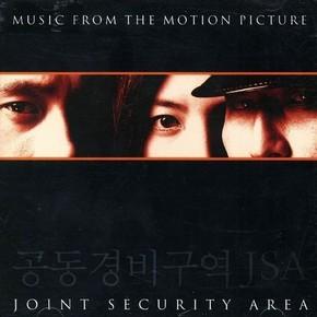 музыка, песни Объединенная зона безопасности