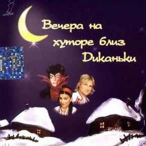 музыка, песни Вечера на хуторе близ Диканьки