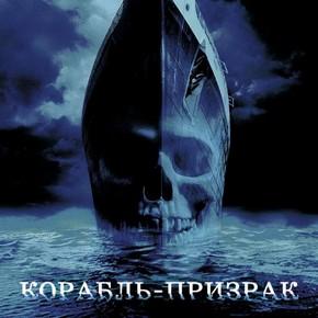 музыка, песни Корабль - призрак