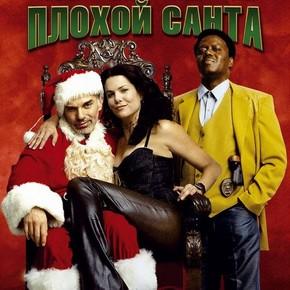 музыка, песни Плохой Санта