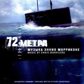музыка, песни 02 метра