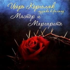 музыка, песни Мастер и Маргарита