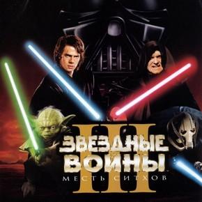 музыка, песни Звездные войны: Эпизод 3 - Месть Ситхов