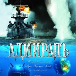 музыка, песни Адмирал
