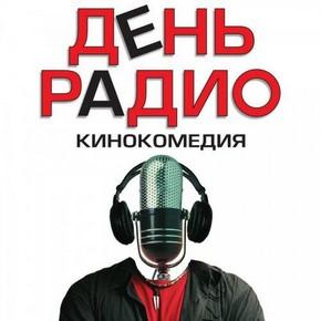 музыка, песни День радио