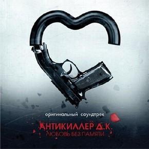 музыка, песни Антикиллер Д.К: Любовь без памяти