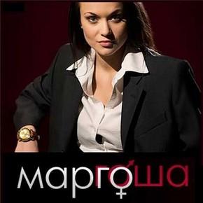 музыка, песни Маргоша