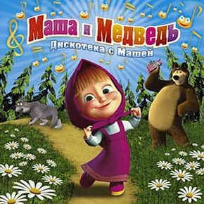 музыка, песни Маша и Медведь