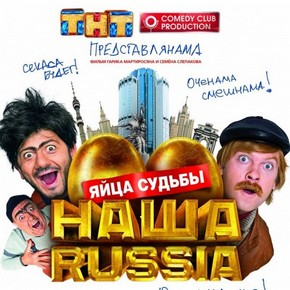 музыка, песни Наша Russia: Яйца судьбы