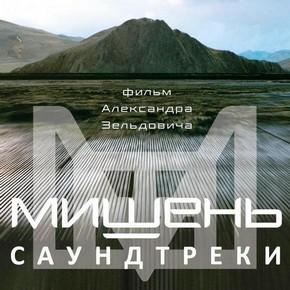 музыка, песни Мишень