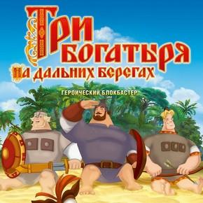 Обложка альбома «Саундтрек к мультфильму