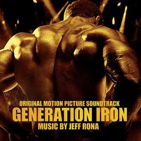 музыка, песни Железное поколение