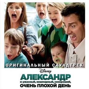 музыка, песни Александр и ужасный, кошмарный, нехороший, очень плохой день