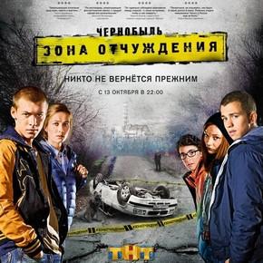 музыка, песни Чернобыль: Зона отчуждения. Сезон 1