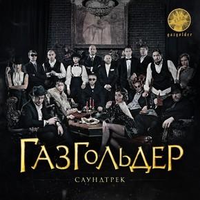 музыка, песни Газгольдер: Фильм