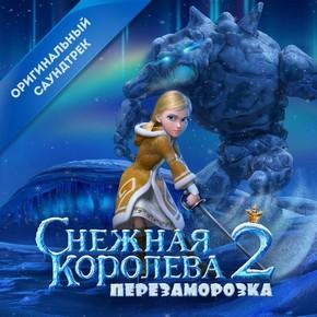 музыка, песни Снежная королева 2: Перезаморозка