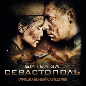 музыка, песни Битва за Севастополь