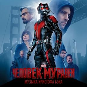 музыка, песни Человек-муравей