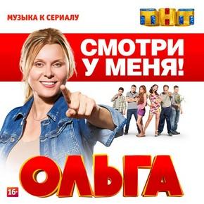 музыка, песни Ольга. Сезон 1