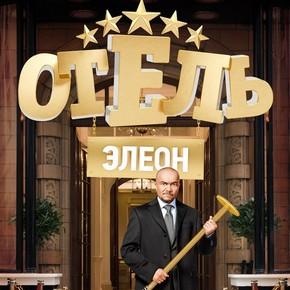 саундтрек Отель Элеон. Сезон 1