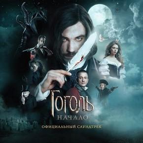 саундтрек Гоголь. Начало