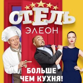 музыка, песни Отель Элеон. Сезон 2