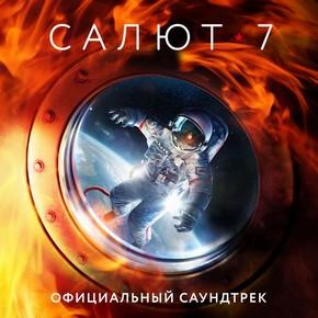 саундтрек Салют-7