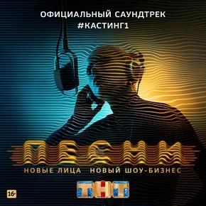 Обложка альбома «Саундтрек к ток-шоу
